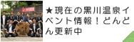 黒川温泉&旅館イベント情報!
