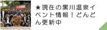 黒川温泉イベント情報