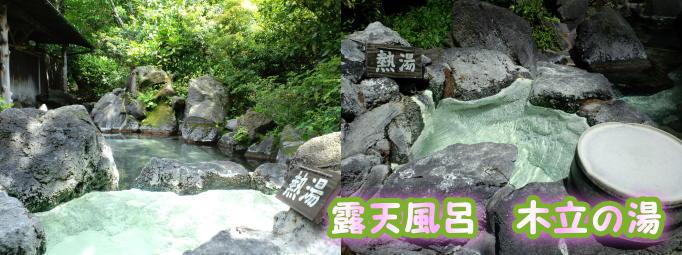 天然硫黄温泉
