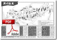 黒川温泉マップのダウンロード
