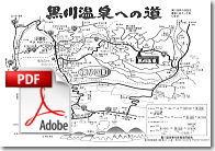 黒川温泉周辺マップ