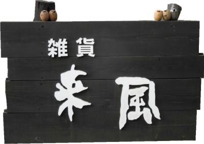 黒川温泉のお土産に手作り雑貨 来風