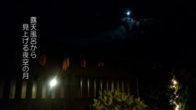 月と露天風呂