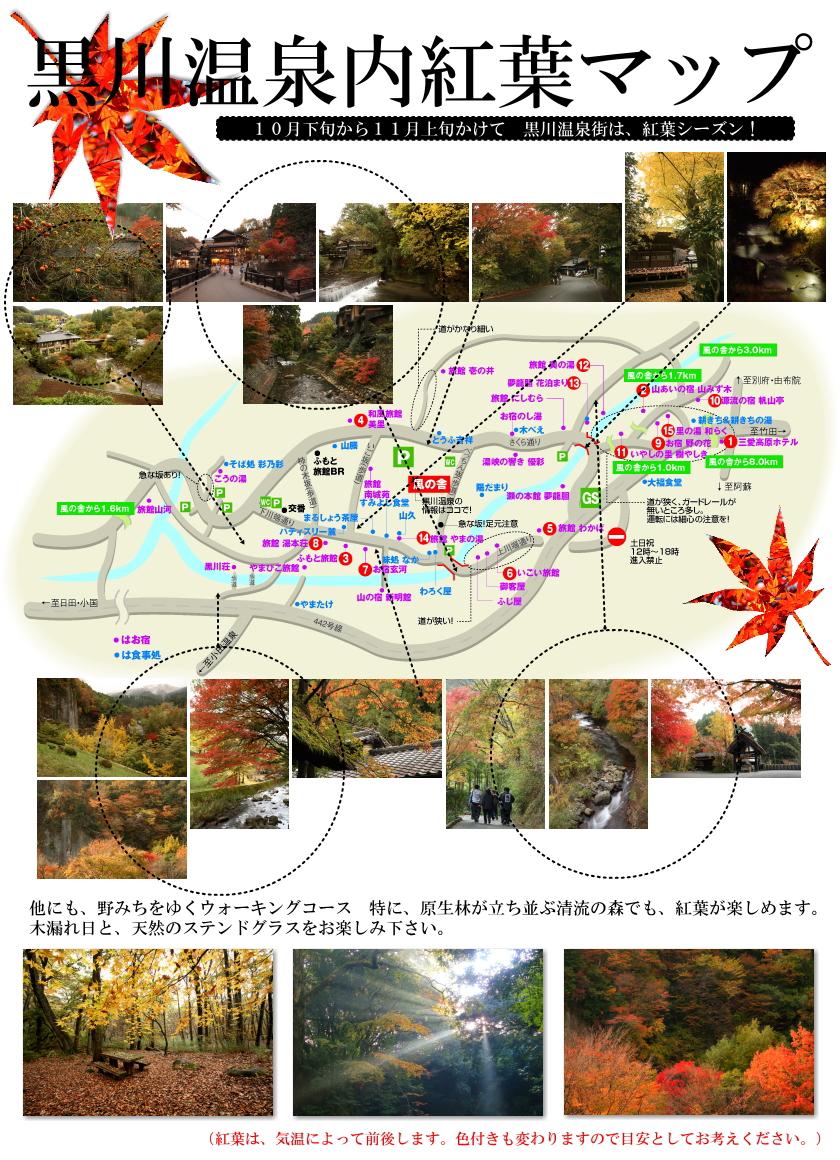 黒川温泉の紅葉マップ