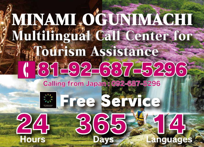 MINAMIOGUNIMACHI Multilingual Call Center for Tourism Assistance
