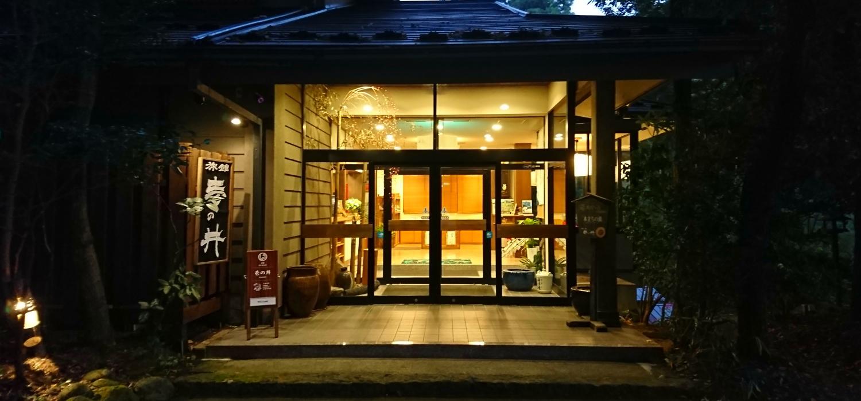 旅館壱の井玄関